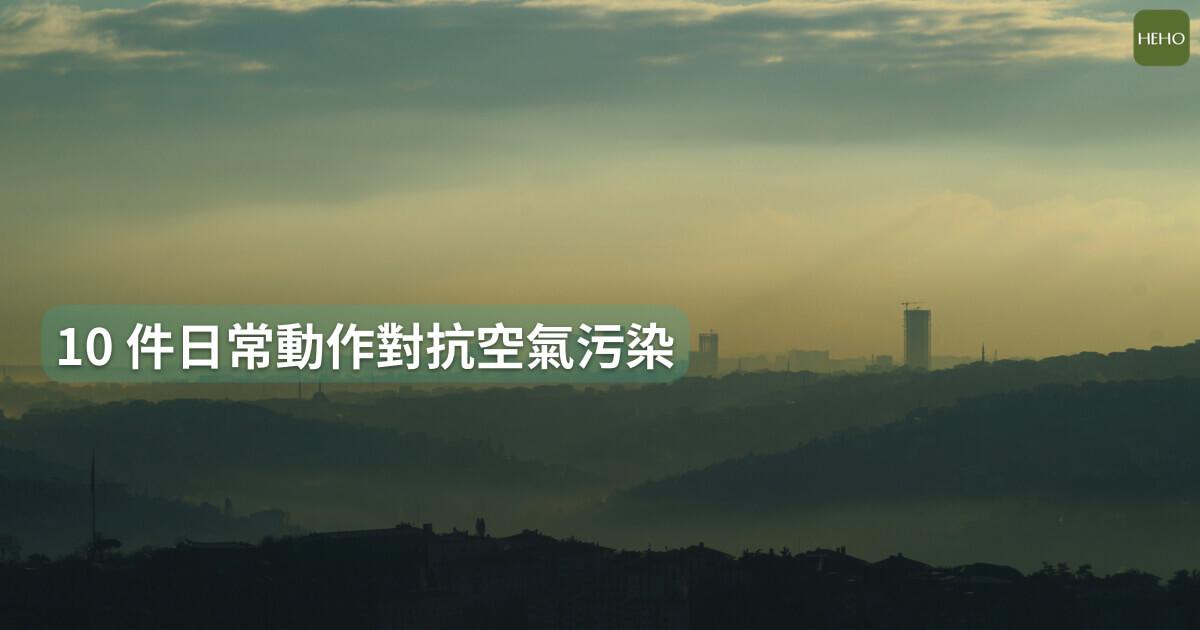 每一口呼吸都有PM2.5!日常 10 動作減少空污影響